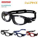 SWANS スワンズ GD-001 GUARDIAN ガーディアン スポーツゴーグルメガネ キッズジュニアサイズ