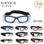 G・EYES ジーアイズ スポーツゴーグルメガネ GY-010 メガネセット キッズ ジュニア 子ども 小顔サイズ