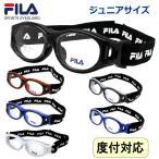 FILA (フィラ)スポーツゴーグルメガネ SF4806J キッズ・ジュニア用 ゴーグルメガネ度付きは薄型UVカットレンズ 近視、遠視、乱視対応 花粉症にも