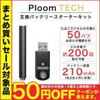 プルームテック 互換 バッテリー 50パフ お知らせ 機能付き L字 充電器 セット たばこ タバコ カプセル カートリッジ マウスピース 電子タバコ Ploom TECH