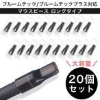 プルームテック プラス マウスピース 20個セット ブラック Ploom TECH Plus たばこ カプセル カートリッジ アトマイザー ドリップチップ 装着可能