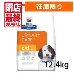 ヒルズ 犬用 c/d 12.4kg 療法食 ドッグフード cd (並行輸入品)