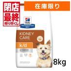 ヒルズ療法食 犬用 k/d 8kg ドッグフード kd 療養食(並行輸入品)