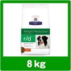 ヒルズ 犬用 r/d 8kg 療法食 ドッグフード rd (並行輸入品)