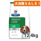 ヒルズ 犬用 r/d 12.4kg 療法食 ドッグフード rd (並行輸入品)