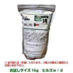 【お試し】【送料込】ヒルズ 犬用 w/d  1kg 療法食 ドッグフード wd(並行輸入品)