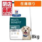 ヒルズ 犬用 w/d 8kg 療法食 ドッグフード wd (並行輸入品)