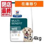 ヒルズ 犬用 w/d 12.4kg 療法食 ドッグフード wd (並行輸入品)