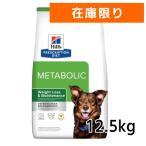 ヒルズ 犬用 メタボリックス 12.5kg ドライ ドッグフード
