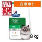 ヒルズ 猫用 r/d 8kg 療法食 キャットフード rd(並行輸入品)