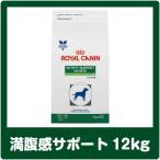 ロイヤルカナン 犬用 満腹感サポート 12kg (並行輸入品) ※ジッパー付きパッケージ