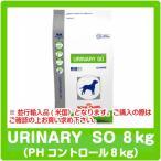 犬用療養食 ロイヤルカナン PHコントロール 8kg  ROYAL CANIN食事療法食 (並行輸入品) ※ジッパー付きパッケージ