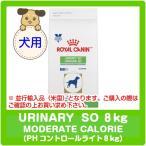 犬用療養食 ロイヤルカナン PHコントロール ライト 8kg ROYAL CANIN食事療法食 (並行輸入品) ※ジッパー付きパッケージ