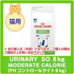 ロイヤルカナン 猫用 PHコントロール ライト 8kg ROYAL CANIN (並行輸入品) ※ジッパー付きパッケージ