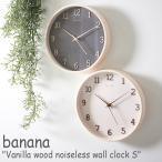 バナナ 壁掛け時計 BANANA Vanilla wood noiseless wall clock S バニラウッド ノイズレス ウォール クロック 掛時計 韓国インテリア おしゃれ 2273078 ACC