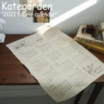 ケイトガーデン ファブリックポスター Kategarden 2021 fabric calendar 2021年 ファブリックカレンダー 韓国インテリア おしゃれ 5279968732 ACC