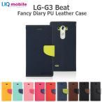 LG G3 Beat ケース カバー Mercury ファンシー 手帳型 PUレザー ケース カバー for LG G3 Beat LG D722J スマホケース