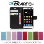 ZTE Blade V7 Lite ケース カバー カラフル手帳型PUレザーケース カバー for ZTE Blade V7 Lite スマホケース