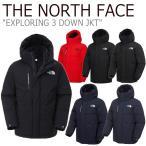 ノースフェイス ダウン THE NORTH FACE EXPLORING 3 DOWN JKT エクスプローリング3 ダウンジャケット 全6色 NJ1DK55A/B/C/D/E/F NJ1DK65A ウェアの画像