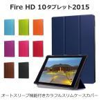 Fire HD 10 ケース Fire タブレット カバー 手帳型 オートスリープ スリム PU レ...