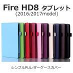 Fire タブレット HD 8 ケース カバー  手帳型 シンプル カラフル PU レザー Fire...
