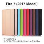 Fire7 カバー 2017 Fire タブレット ケース 手帳型 三つ折りフタ カラフル スリム ...