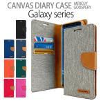 Galaxy S7edge Galaxy S7 Galaxy S6edge Galaxy S6 Galaxy A8 Galaxy S5 CANVAS 手帳型ケースカバー SC-02H SCV33 SCV32 SC-04G SCV31 SC-05G SC-04F SCL23