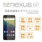 Nexus 6P 液晶フィルム 保護ガラス 強化ガラス 液晶保護強化ガラスフィルム TEMPERED GLASS for Nexus 6P ネクサス6P SoftBank Y!mobile Huawei Google