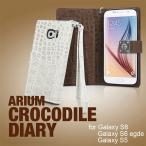 ショッピングお取り寄せ お取り寄せ Galaxy S7 edge S6 S6 egde S5 ケース カバー Crocodile ケース カバー 手帳型 SC-02H SCV33 SC-04G SCV31 SC-05G SC-04F SCL23 スマホケース