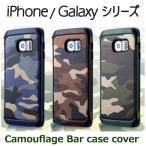 iPhone7 iPhone7 Plus Galaxy S7 edge ケース カバー カモフラージュ バー 迷彩ケース for iPhone 7 iPhone 7 Plus Galaxy S7 edge SC-02H SCV33 スマホケース