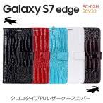 Galaxy S7 edge ケース カバー クロコタイプPUレザーダイアリー手帳型ケースカバー for GalaxyS7 edge SC-02H SCV33 ギャラクシー s7 エッジ スマホケース