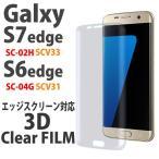 Galaxy S7 edge Galaxy S6 edge 液晶保護フィルム 曲面エッジスクリーン対応3Dフィルム for SC-02H SCV33 SC-04G SCV31 スマホケース