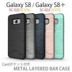 Galaxy S8+ ケース Galaxy S8 カバー メタル カードポケット 耐衝撃 SC-02J SCV36 SC-03J SCV35