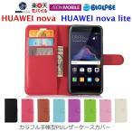 HUAWEI nova lite HUAWEI nova ケース カバー カラフルダイアリー手帳型 DMMモバイル イオンモバイル 楽天モバイル BIGLOBE IIJmio LINEモバイル NifMo