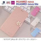 Huawei nova lite ケース Huawei nova 手帳型 サクラ デコ 花柄 レザー 手帳 横 スマホケース カバー スタンド かわいい おしゃれ
