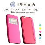 iPhone6s ケース スリムビューダイアリーケース手帳型 スマホケース カバー iPhone 6 アイフォン6 手帳型 アイフォン 6s