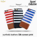 お取り寄せ iPhone6 6 Plus ケース カバー kajsa Resort バー ケース カバー for iPhone6 iPhone 6 Plus スマホケース