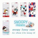 お取り寄せ iPhone6s ケース カバー SNOOPY funny clear soft case スヌーピーファニークリアソフトケース Galaxy S6