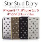 ショッピングスタッズ iPhone7 iPhone7Plus iPhone6s iPhone6 ケース Star Stud Diary スター スタッズ 手帳型 ケース カバー for iPhone 7 iPhone 7 Plus iPhone 6s iPhone 6