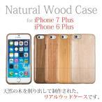 iPhone 7 Plus iPhone 6 Plus ケース 木製 Goodlen 木製 ウッド セパレートタイプ ケース カバー for iPhone 7Plus iPhone 6Plus スマホケース