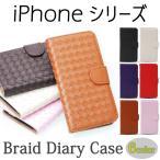 iPhone7 iPhone7 Plus ケース カバー 手帳型 編み込みブライドダイアリー レザー 革 iPhone 6s iPhone 6 Plus iPhoneSE 横 カード収納 スマートフォンケース