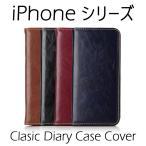 iPhone8 スマホケース iPhone7 ケース iPhone8 Plus iPhone7 Plus  ケース カバー 手帳型 クラシック ビンテージ PU レザー ICカード