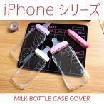 iPhone 7 iPhone 7 Plus ケース カバー MILK BOTTLE CASE COVER アイフォンケース スマホケース 哺乳瓶 ミルクボトル Apple docomo au SoftBank