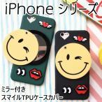 iPhone7 ケース カバー スマホケース iPhoneシリーズ カバー ミラー付き スマイル ソフト TPU ケース おしゃれ かわいい おもしろ ニコちゃん