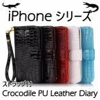 iPhone 7 iPhone 7 Plus ケースカバー ストラップ付クロコダイルPUレザーダイアリー 手帳型 for アイフォン 7 アイフォン 7 プラス アイホン スマホケース