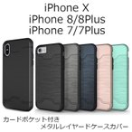 iPhone8 ������ iPhone7 ���С� iPhone8 Plus iPhone7 Plus ���ޥۥ����� ���С� �����ɥݥ��å��դ��᥿��쥤�䡼��
