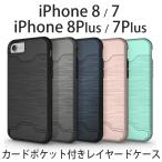 iPhone8 ケース iPhone 8 Plus ケース 耐衝撃 メタル スタンド  ハード カード ポケット iPhone 7 ケース iPhone 7 Plus ケース