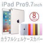 iPad Pro 9.7 ケース カバー 専用 カラフルシェルハードケース iPad Pro 9.7インチ A1673 アイパッド9.7