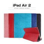 お取り寄せ iPad Air 2 ケース カバー GAZE Vivid Croco Diary ゲイズ ビビッドクロコダイアリー for iPadAir 2