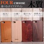 iPhone SE ケース iPhone 5S iPhone 5 ケース カバー 木製 iPhone 5S/5 ウッド 木 スタイル カバー ケース スマホケース